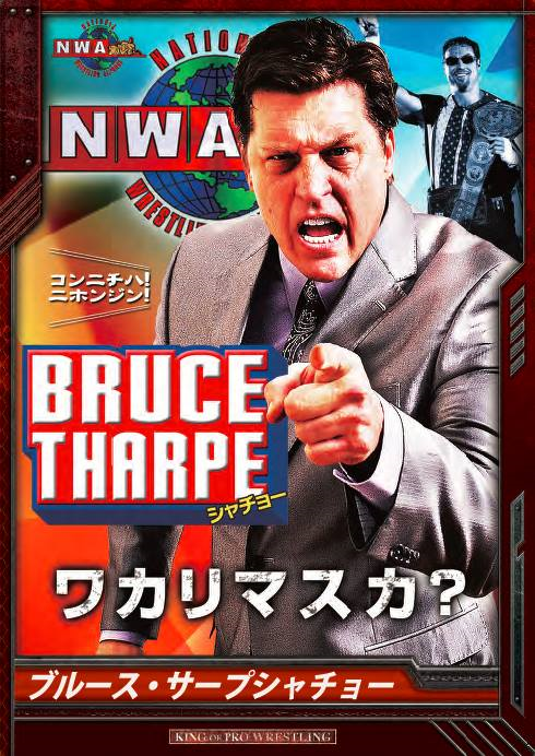 A Q&A with R. Bruce Tharpe